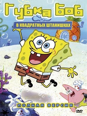 Скачать мультсериал губка боб квадратные штаны [1999 – 2014] (1,2.